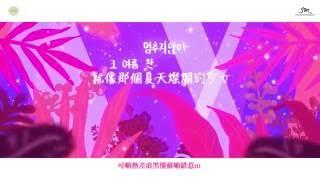 當初是因為少時才接觸韓圈的不經不覺9年了真的很感觸(;д;) - 中文歌詞...