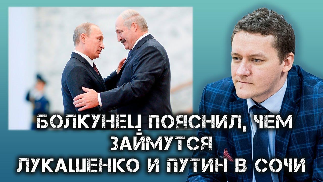 Болкунец на RTVI о встрече Лукашенко с Путиным в Сочи