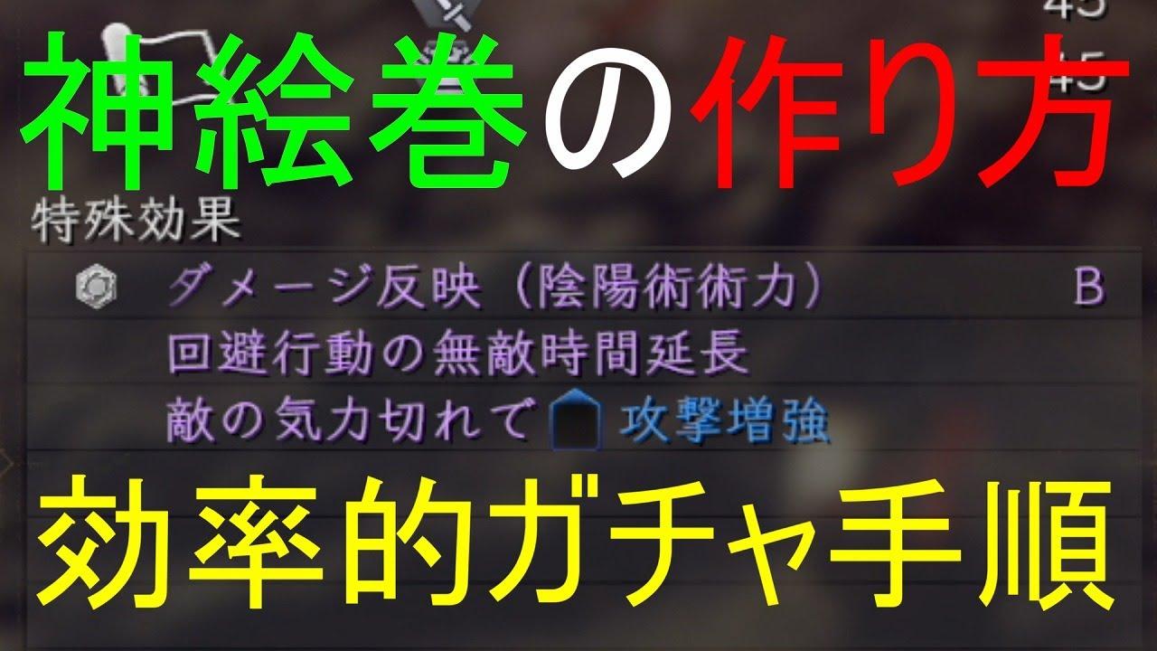 【仁王2 Nioh2】神絵巻の作り方(Ver1.13)【効率的な絵巻ガチャ手順】【DLC1】【PS4】
