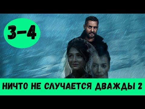 НИЧТО НЕ СЛУЧАЕТСЯ ДВАЖДЫ 2 СЕЗОН 3 СЕРИЯ (сериал, 2020) Анонс, Дата