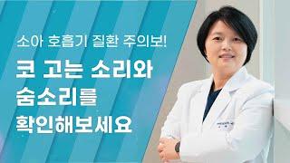 [Dr.log] 소아 호흡기 질환 주의보! 코 고는 소…