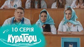 КУРАТОРИ   10 серія   2 сезон   НЛО TV