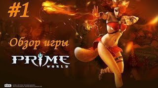 Prime World #1 Обзор игры