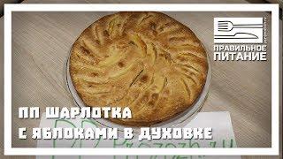ПП шарлотка с яблоками в духовке - ПП РЕЦЕПТЫ: pp-prozozh.ru