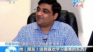 [多彩亚洲] 巴基斯坦:汉语搭桥 编织心灵相通的纽带 | CCTV