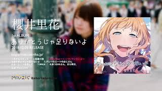 群馬県、高崎発のギター弾き語り系シンガー! 櫻井里花 1st Album 「あ...