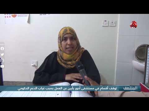 توقف أقسام في مستشفى أحور بأبين عن العمل بسبب غياب الدعم الحكومي