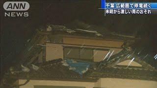 被害の拡大に警戒を 千葉県 激しい雨のおそれ(19/09/16)