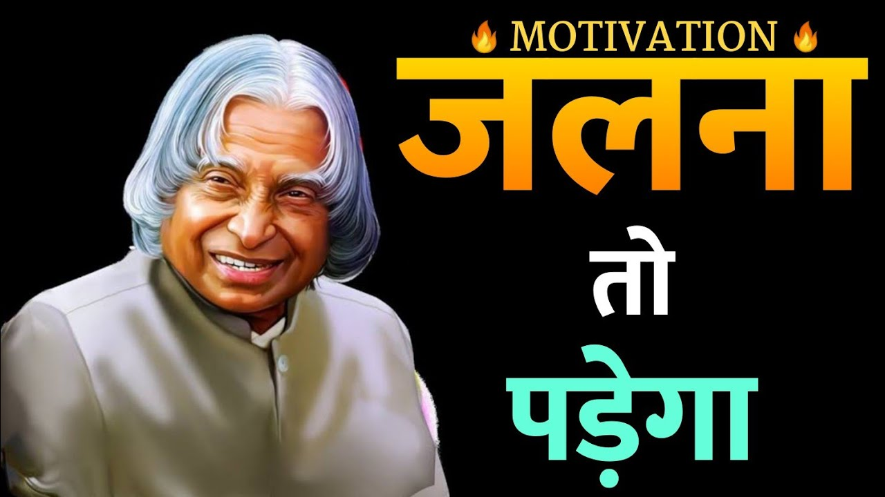 Powerful Motivational Quotes - Apj Abdul Kalam Motivational Video for Students in Hindi   Speech