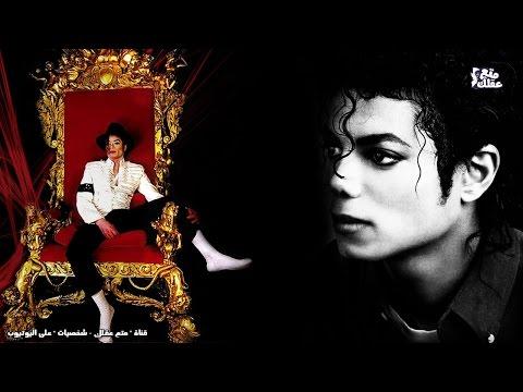 مايكل جاكسون | المسكين الذى أعتقد العالم أنه على عرش من الذهب