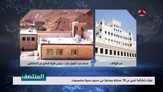 قوات إماراتية تفرج عن 18 معتقلا ومخفيا في سجون سرية بحضرموت