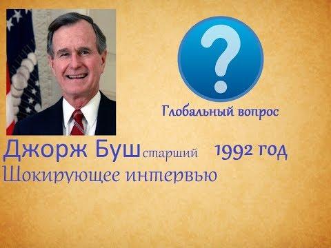 Шокирующее интервью Джоржа Буша старшего 1992 год