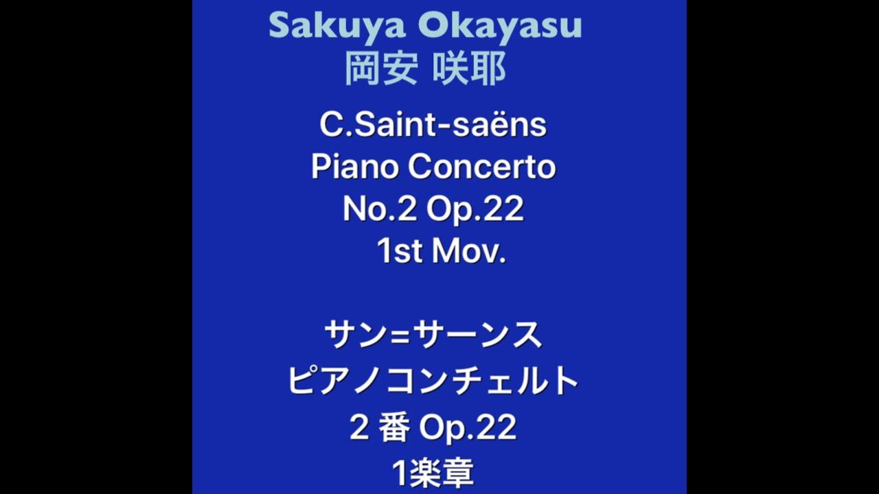 Sakuya Okayasu plays C.Saint-saens Piano Concerto No.2 op.22 1st Mov.           岡安 咲耶
