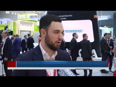 Лев Гориловский на Инвестиционном форуме в Сочи-2018