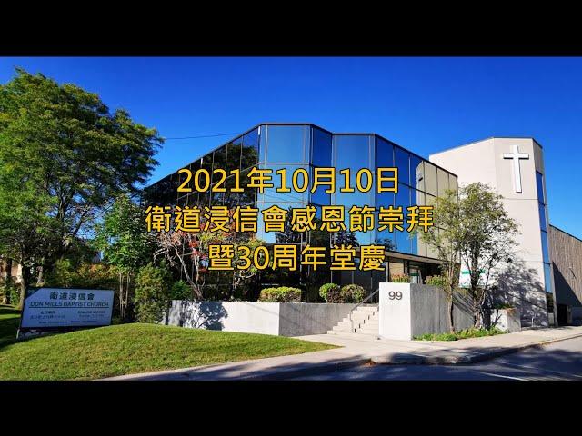 衛道浸信會中文堂 感恩節崇拜暨30周年堂慶 2021-10-10