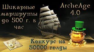ArcheAge 4.0. Новейшие Маршруты  до 500 г. \ час.  Особая западная торговля и горный восточный путь.