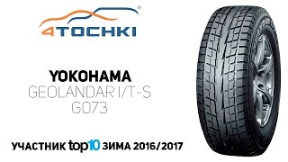 Зимняя шина Yokohama Geolandar IT-S G073 на 4 точки. Шины и диски 4точки - Wheels & Tyres(, 2016-09-07T10:22:59.000Z)