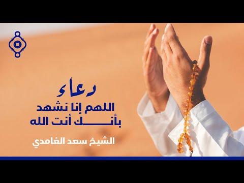 اللهم إنا نستعينك ونستهديك | روعة من مشاري راشد | Doovi
