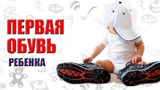 видео Первая обувь для малыша