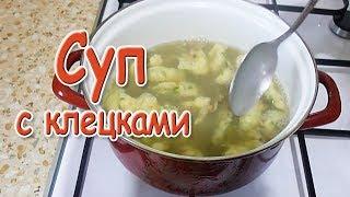 Суп с КЛЕЦКАМИ  Самый простой рецепт