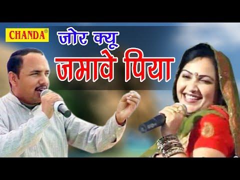 Jor Kyon Jamawe Piya || जोर क्यों जमावे पिया || Rajbala || Nardev|| New Hit Ragini 2017