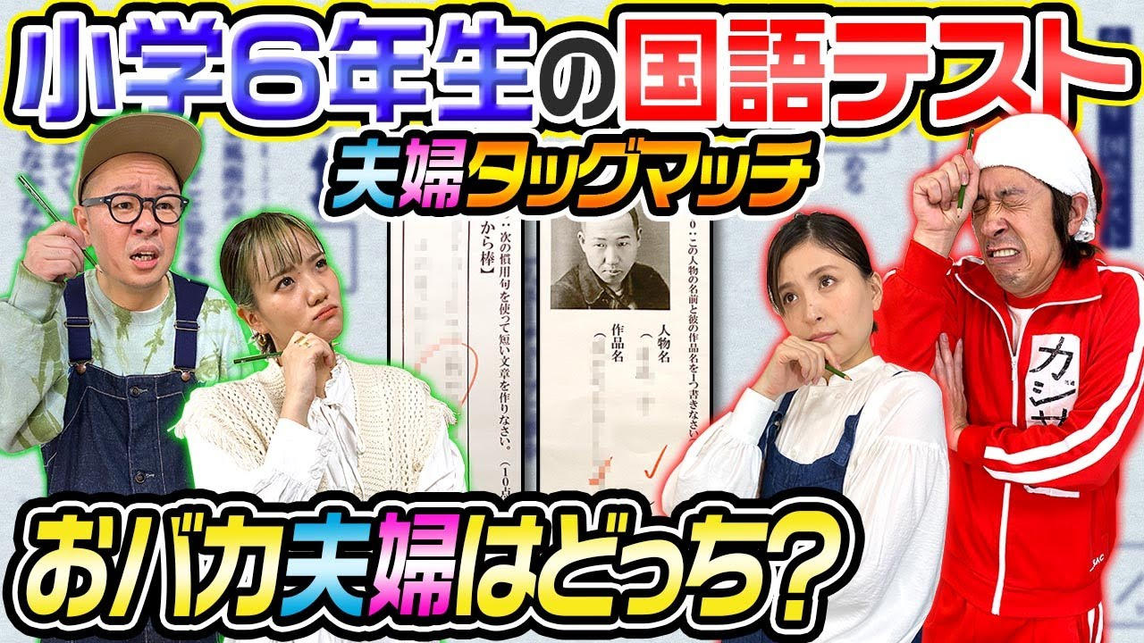 【おバカ夫婦はどっち?】小学6年生の国語テストで夫婦タッグマッチ!どちらかの夫婦が恥をかきます