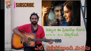 Priyathama Neevachata Kusalama Guitar lesson   Nani, Samantha, kamalhasan, Ilayaraja   Chakry  