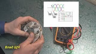 Как проверить диодный мост на генераторе авто. Прозвонка диодов. Не заряжается или кипит аккумулятор