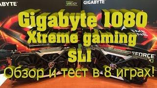 russianFeer обзор и тестирование Gigabyte 1080 Xtreme gaming SLI в 8 играх!