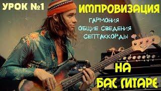 Импровизация на бас гитаре #1 // Гармония. Общие сведения. Септаккорды