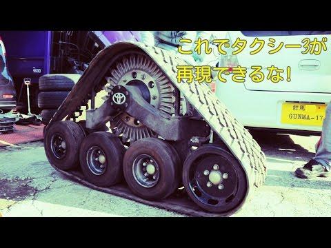 ★ヤフオクで最強の冬タイヤ買ったったPart 1★TOYOTA キャタピラ クローラー