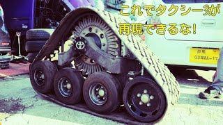★ヤフオクで最強の冬タイヤ買ったったPart 1★TOYOTA キャタピラ クローラー thumbnail