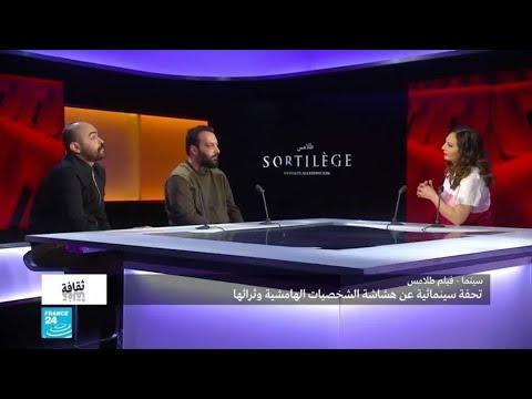 الفيلم التونسي -طلاسم-.. تحفة سينمائية عن هشاشة الشخصيات الهامشية وثرائها  - 14:01-2020 / 2 / 21
