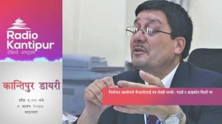 Kantipur Diary 5:00pm - 23 July 2017