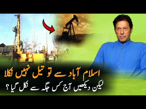 Good News After Pakistan Find Oil During Drill A Water Bore   Petroleum   Oil  Pakistan Discover Oil