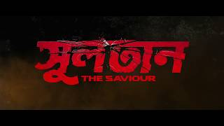 Sultan The Saviour| Behind The Scenes |Jeet Fight Sequence| Raja Chanda