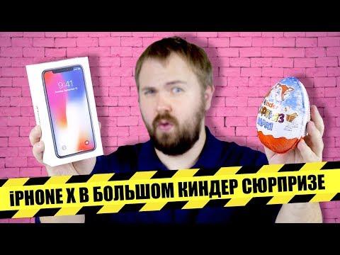 iPhone X в большом СЮРПРИЗЕ! Яйца, игрушки, познавательное видео для детей