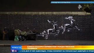 Бэнкси подарил Бирнингему рождественское граффити