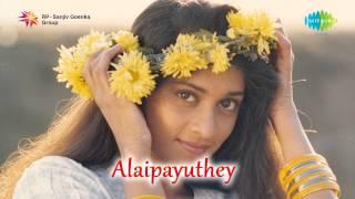 Alaipayuthey | Yaro Yarodi song