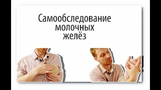 Самообследование молочных желёз | Как правильно самой осматривать грудь | Доктор Маслов