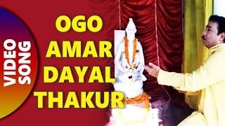 Ogo Amar Dayal Thakur | Jay Balo Baba Loknather | By Kumar Sanu