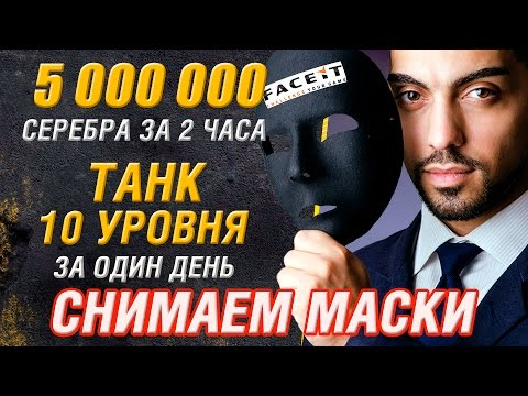 СУПЕР ФАРМ И БЫСТРАЯ ПРОКАЧКА - Запрещенная схема на FACEIT WoT