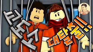 탈출 고수 도티와 신참 브링의 감옥 탈출 작전!!대규모 폭동 발생?! - 로블록스(죄수의 삶) - 겜브링(GGAMBRING)