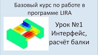 LIRA Sapr Урок №1 Интерфейс программы. Балка на двух опорах