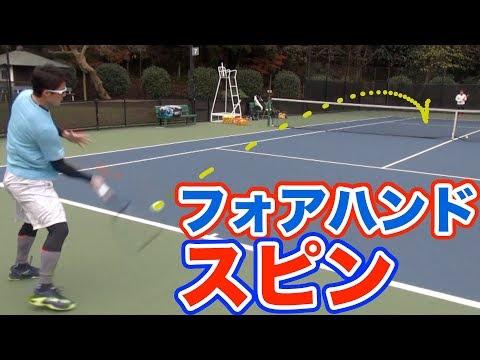 【松井俊英プロ】フォアハンドスピンの打ち方【テニスレッスン】