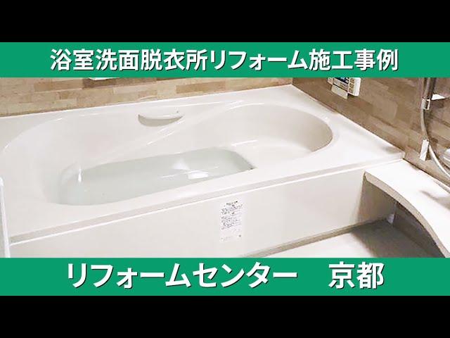 浴室 洗面脱衣所施工事例 リフォームセンター  京都
