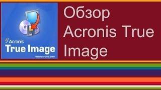 Обзор Acronis True Image