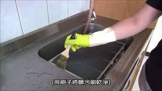 博士韋爾 吸頂清淨機清洗影片C1501