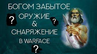 БОГОМ ЗАБЫТОЕ ОРУЖИЕ И СНАРЯЖЕНИЕ В WARFACE