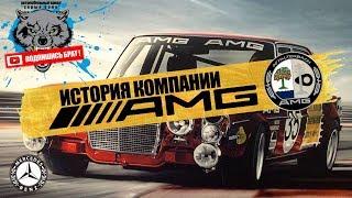 AMG - ИСТОРИЯ КОМПАНИИ (mercedes-benz) - документальный фильм